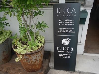 中崎町美容院 RICCA