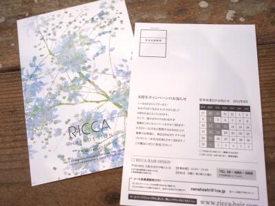中崎町美容室 RICCA キャンペーン DM