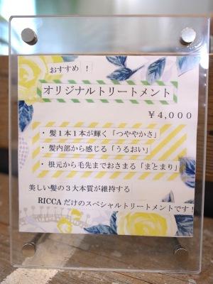 中崎町 美容室 RICCA トリートメント