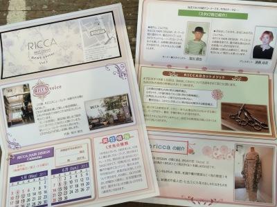 中崎町 美容室 RICCA ニュースレター