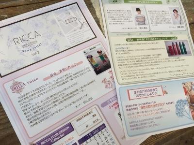 中崎 美容室 RICCA リッカ ニュースレター