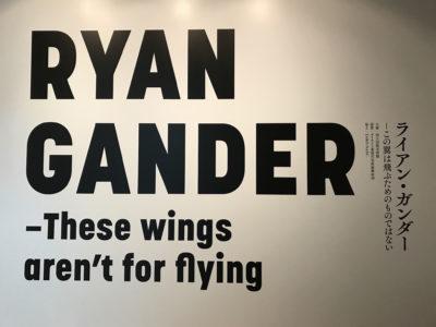 ライアン・ガンダー展