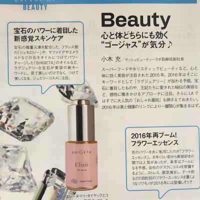 SHIGETA EXオイルセラム 雑誌掲載