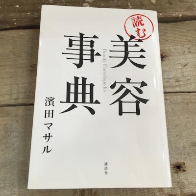 濱田マサル 美容事典