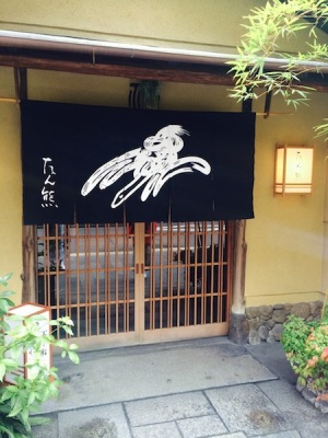 京都 たん熊