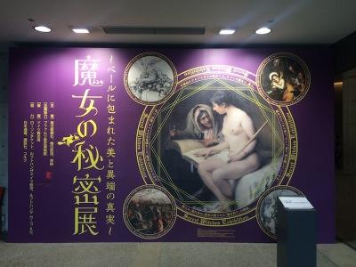 魔女の秘密展 大阪