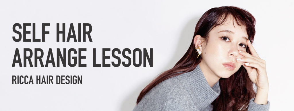 SELF HAIR ARRANGE LESSON